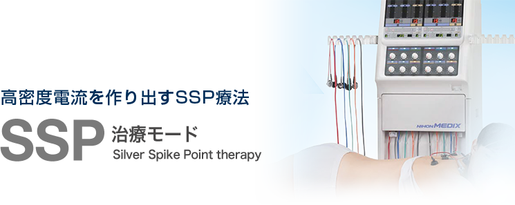 高密度電流を作り出すSSP療法