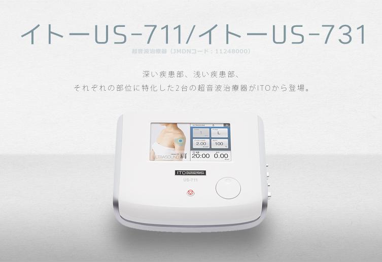 us-711-731メインビジュアル