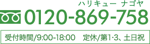 0120-869-758受付/9:00〜18:00定休/土日祝