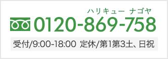 0120-869758受付/9:00〜18:00定休/土日祝