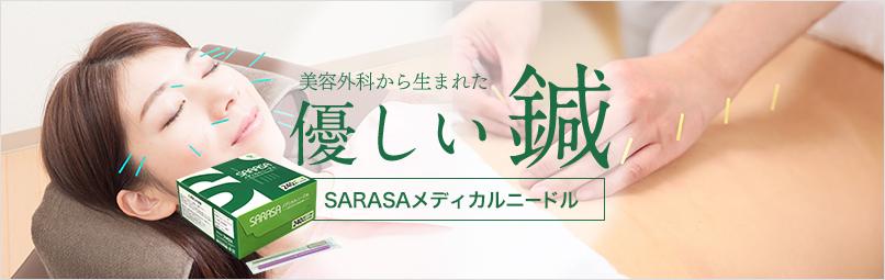 美容整形から生まれた優しい鍼SARASAメディカルニードル