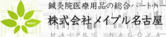 鍼灸院医療用品の総合パートナー株式会社メイプル名古屋