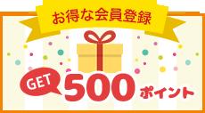 お得な会員登録今すぐ使える!500ポイントGET