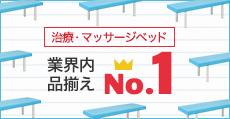 治療・マッサージベッド、業界内品揃えNo.1