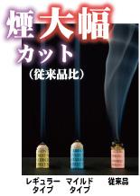 つぼ灸NEO 煙比較