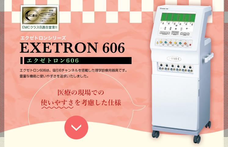 エグゼトロン606
