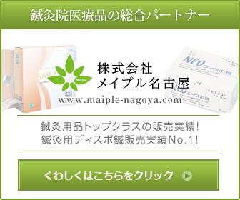 メイプル名古屋 バナー5 ミライト