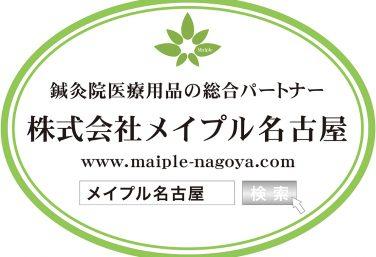 メイプル名古屋