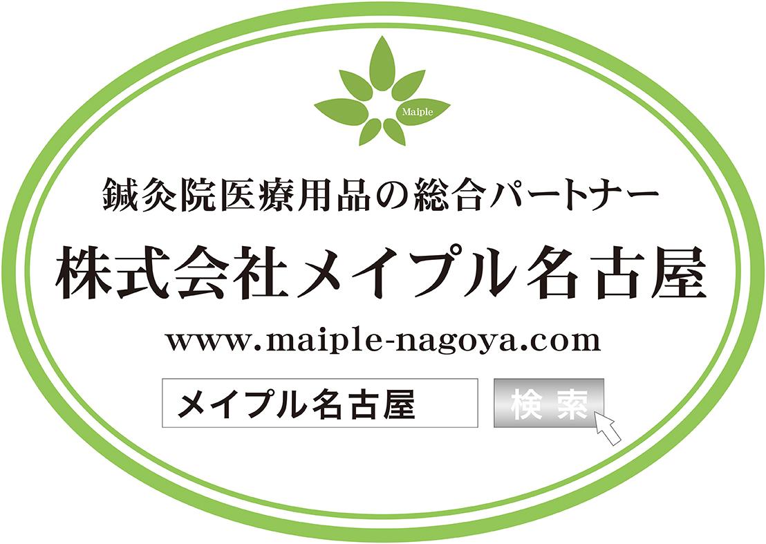 maple_bpard