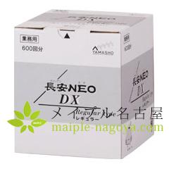 長安NEO DX 600壮入(6箱まとめ買い特価)