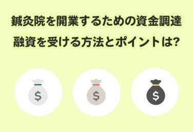 鍼灸院を開業するための資金調達!融資を受ける方法とポイント