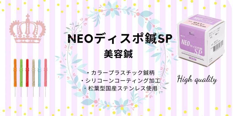 NEOディスポ鍼SP美容鍼の商品紹介バナー