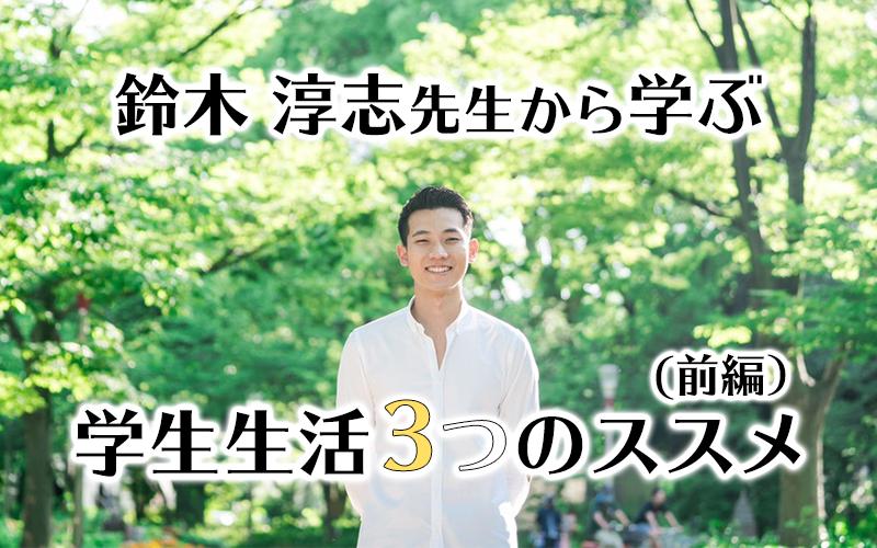 鈴木淳志先生の学生生活3つのススメ(前編)サムネイル