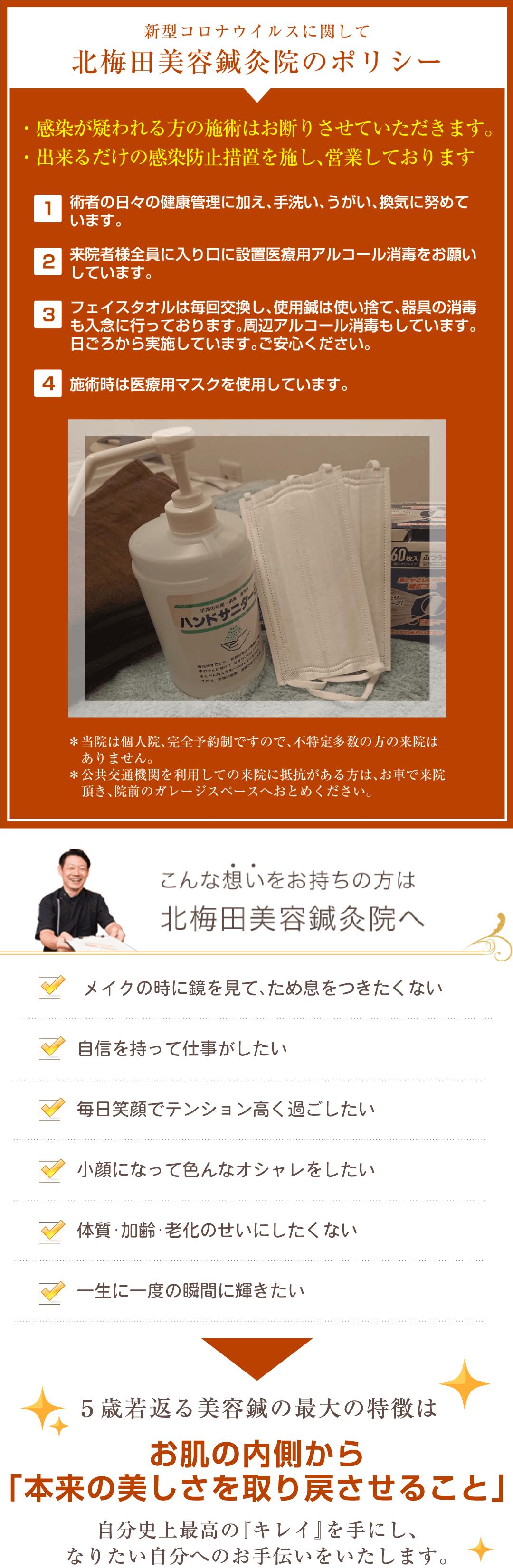 北梅田美容鍼灸院の新型コロナウイルス対策と特徴