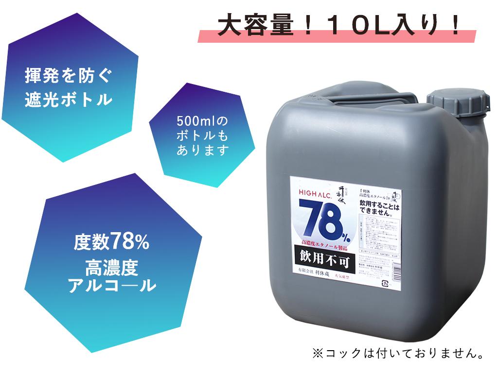 千利休エタノール10L