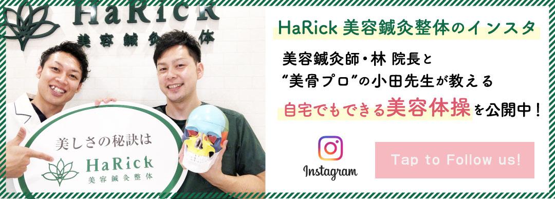 HaRickのインスタグラムバナー