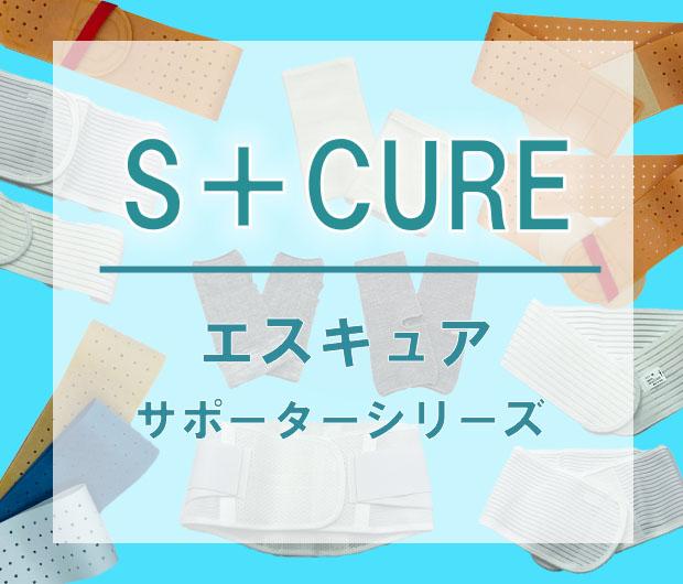 S;+cureサポーターシリーズ